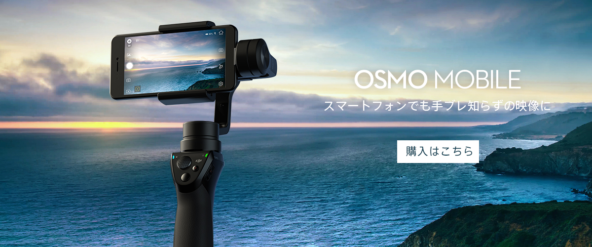 1200x500-osmomobile___